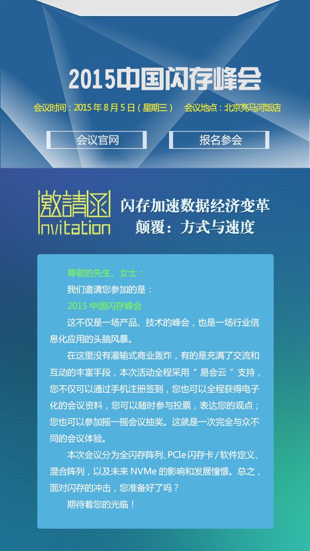 2015年中国闪存峰会
