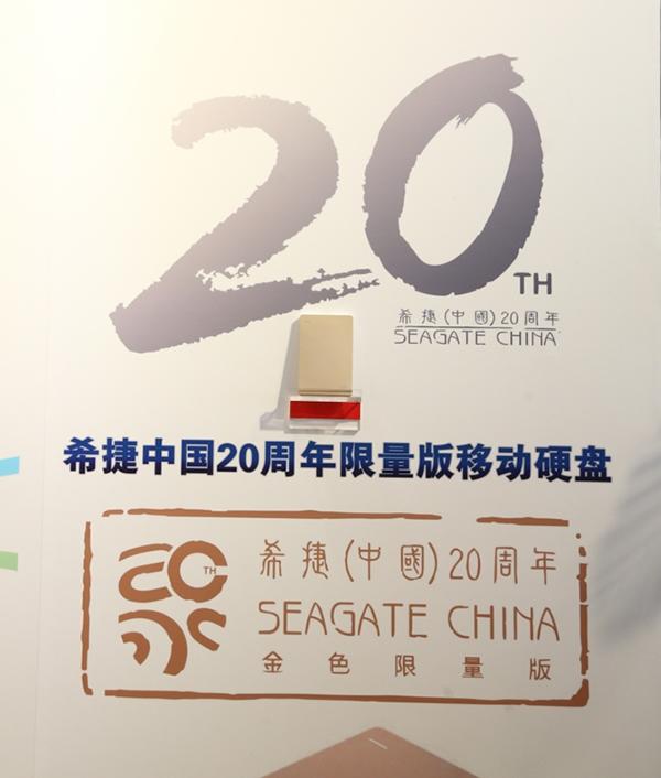 希捷发布20周年限量版纪念硬盘