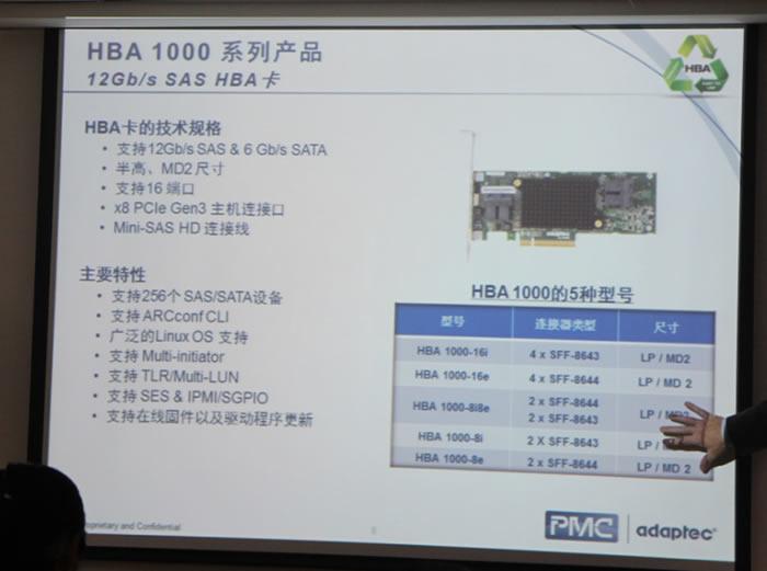 """常换常新 PMC SAS/SATA HBA 不输""""乌镇"""""""